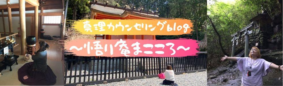 真理カウンセリングblog~悟り庵まこころ~