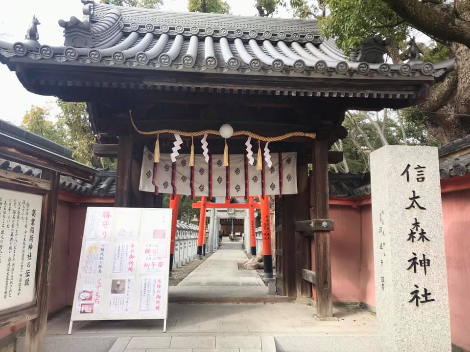 葛の葉稲荷(信太森神社)に行ってきた。