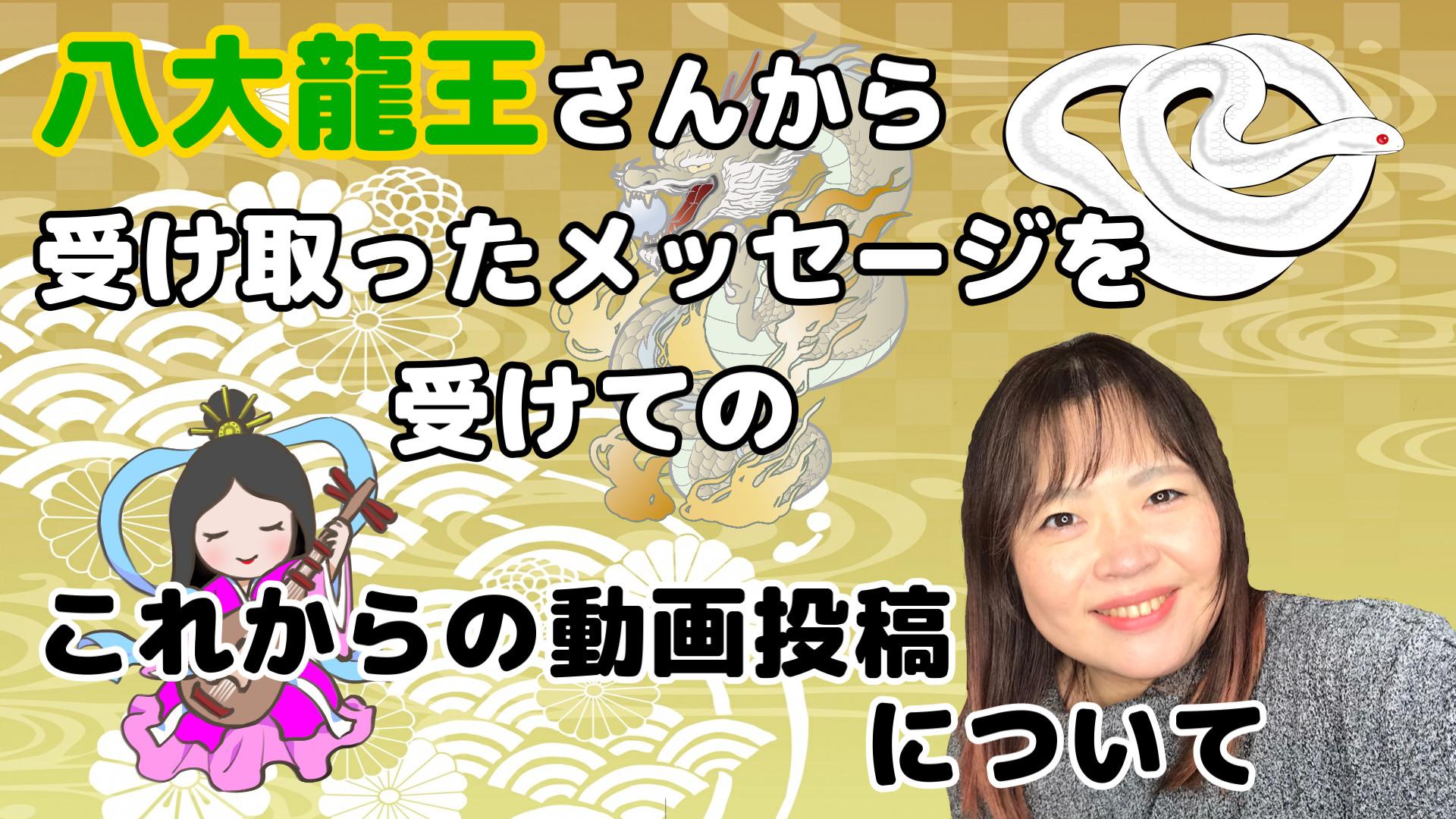 八大龍王さんからメッセージを受けてのこれからの動画投稿について