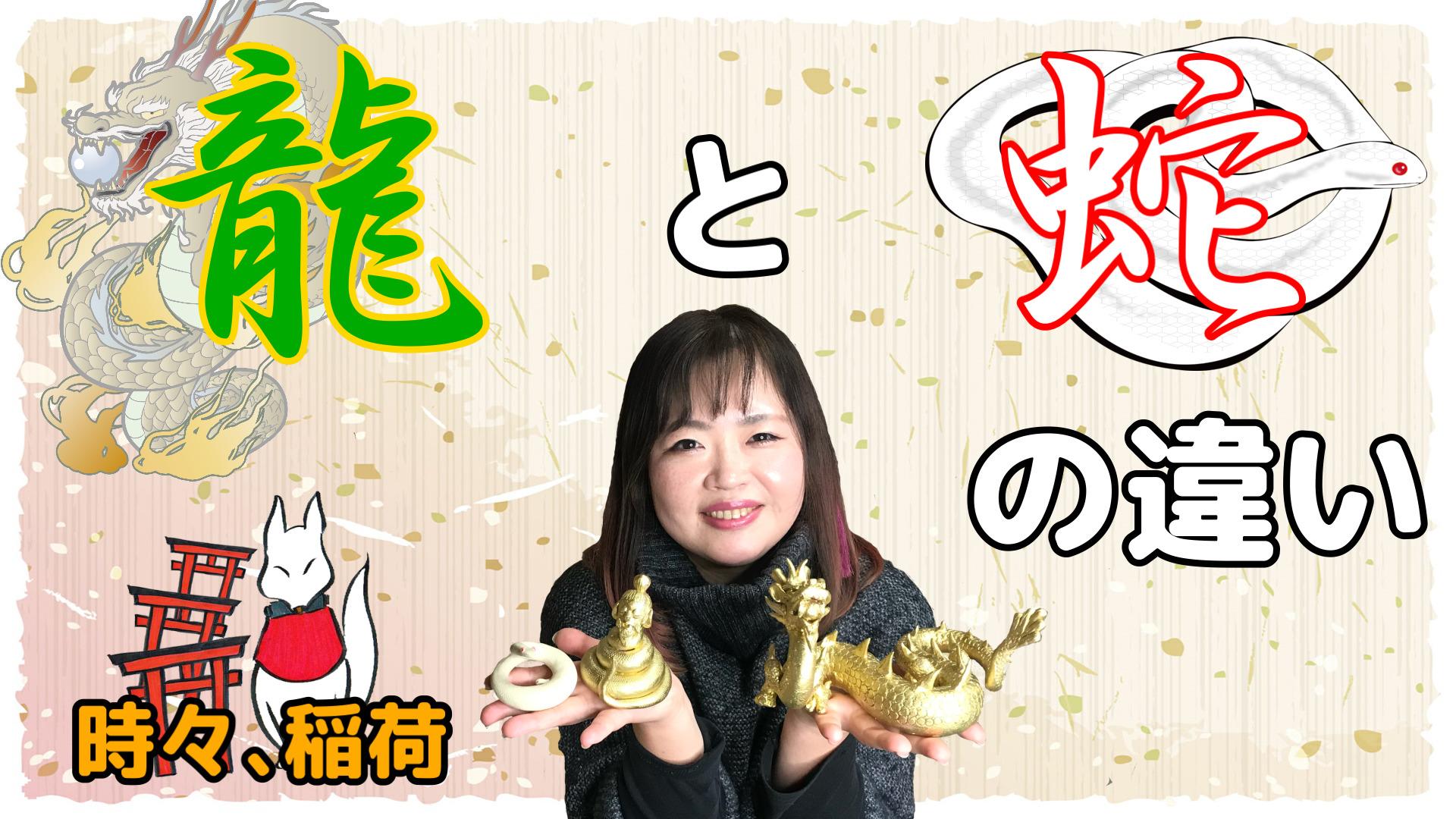 【考察】龍と蛇の違いについて ~時々、稲荷~【龍神・蛇神・龍蛇神】