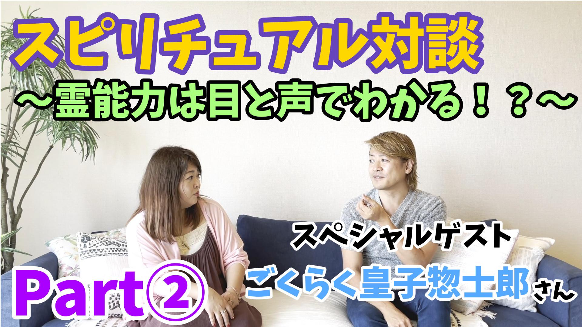 【ごくらく皇子惣士郎】スピリチュアル対談Part② ~霊能力は目と声でわかる!?~