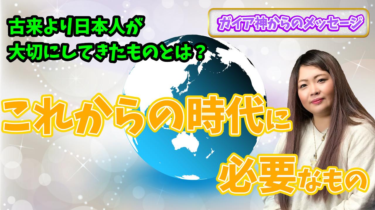 【ガイア神からのメッセージ】これからの時代に必要なもの 古来より日本人が大切にしてきたものとは?