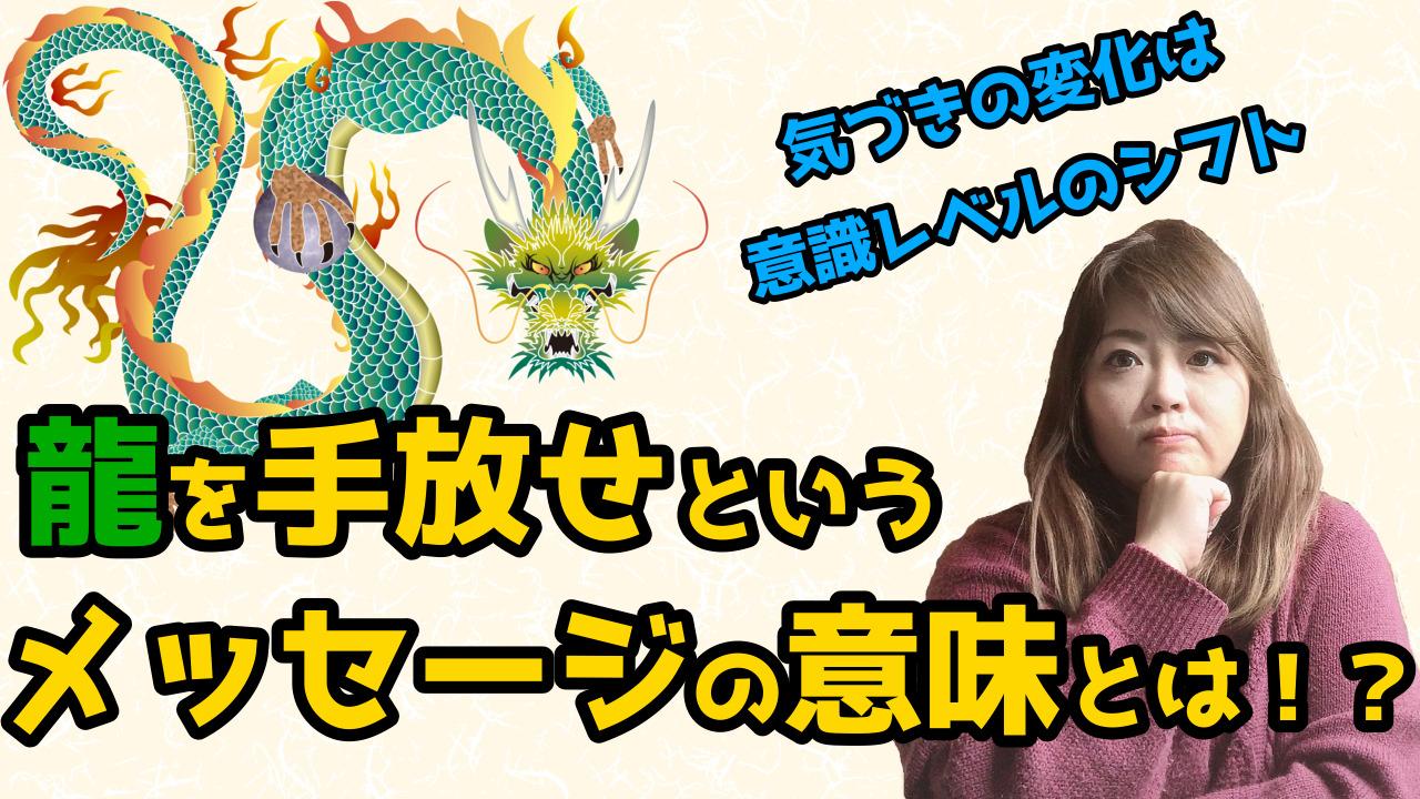 【意識レベルをシフトさせたい人必見!】龍を手放せというメッセージの意味とは!?